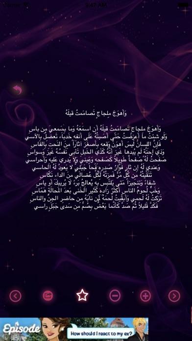 أشعار أبو الأسود الدؤليلقطة شاشة4