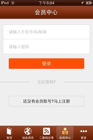 嘉兴养生网 screenshot 3