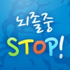 뇌졸중 STOP for iPad