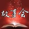 故事会 - 十万故事免费阅读每天更新~
