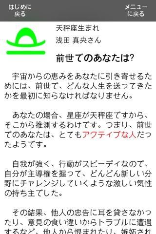 引き寄せの法則 screenshot 2