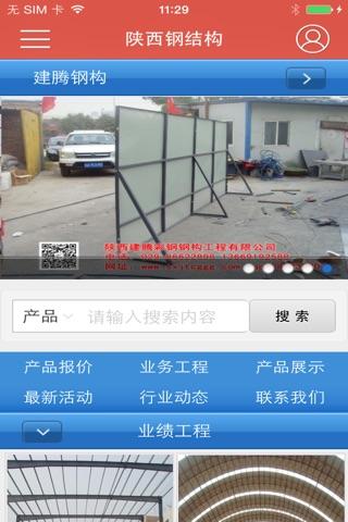 陕西钢结构 screenshot 1