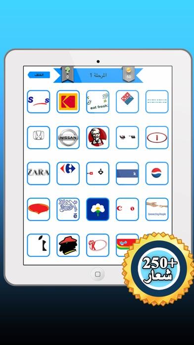 احزر الشعارات   تحدي العلامات التجاريةلقطة شاشة2