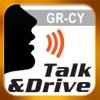 MLS Destinator Talk&Drive™ Ελληνικό