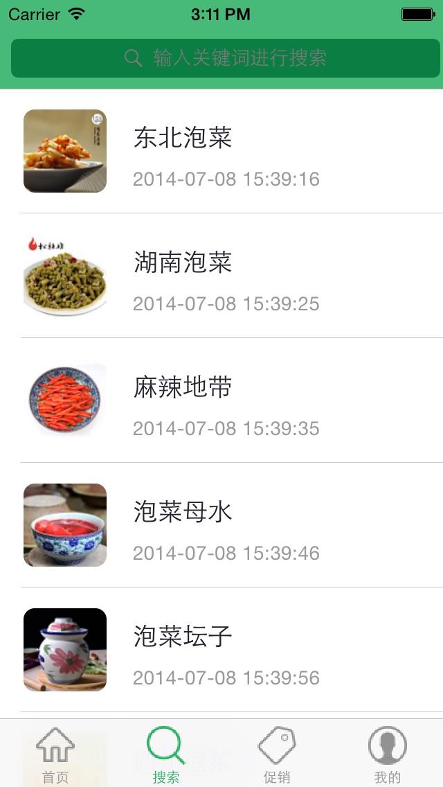 中國泡菜屏幕截图5