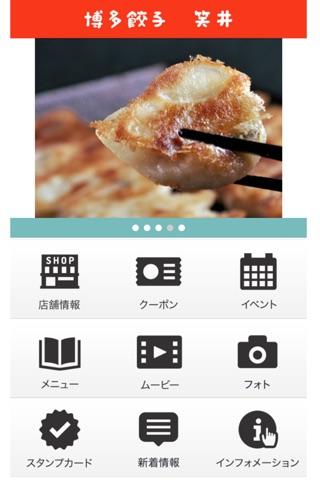 博多餃子 笑井 screenshot 1