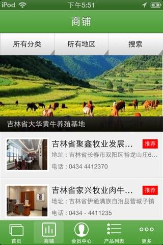 吉林牧业 screenshot 3