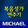 미가엘 찬양 반주기 (복음성가 1942곡)