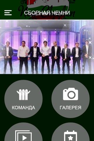 СБОРНАЯ ЧЕЧНИ screenshot 1