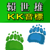 賴世雄KK音標 Wiki