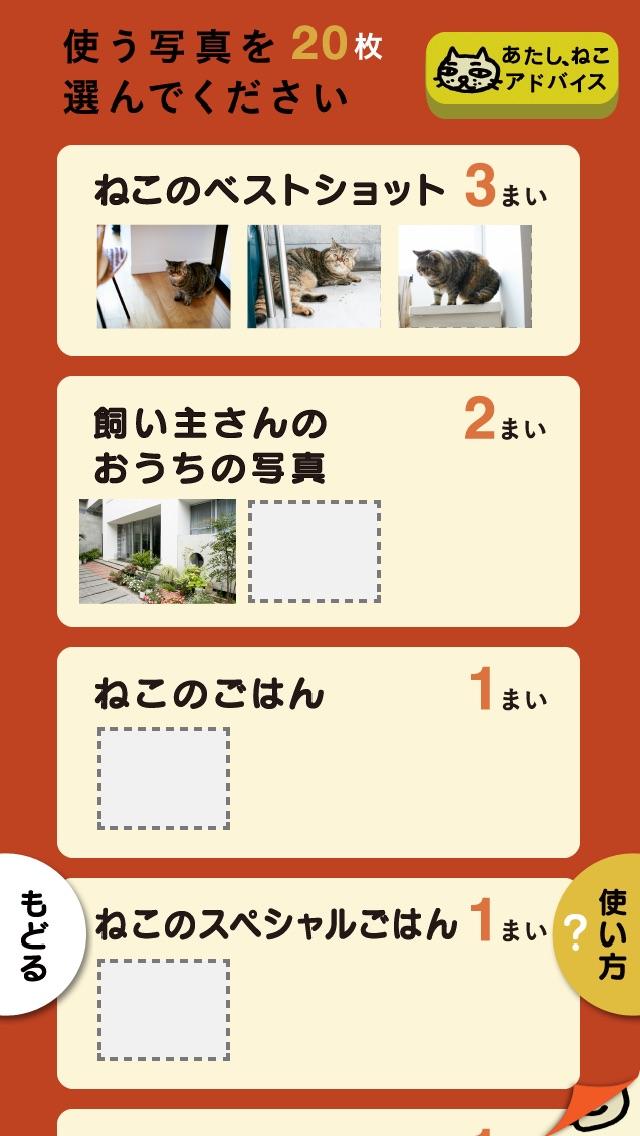 スライドショー作成アプリ「あたし、ねこ」思い出ぽん!のおすすめ画像3