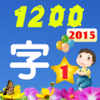Learn Chinese characters 宝宝识字(巧宝1)免费