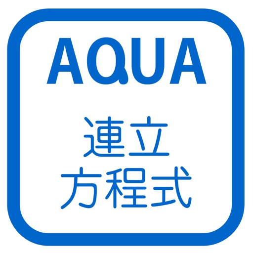 "Application of Simultaneous Equation in ""AQUA"" iOS App"
