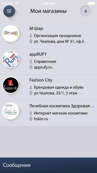 appRUFY: Система уведомленийСкриншоты 5
