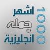 أشهر 1000 جملة إنجليزية
