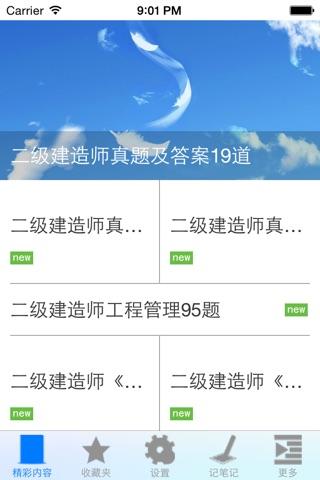 二级建造师考试试题答案及复习资料大全 screenshot 3