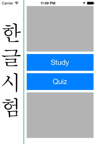 Hangul - Korean Alphabet Quiz screenshot 1