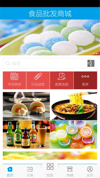 download 食品批发商城 apps 0