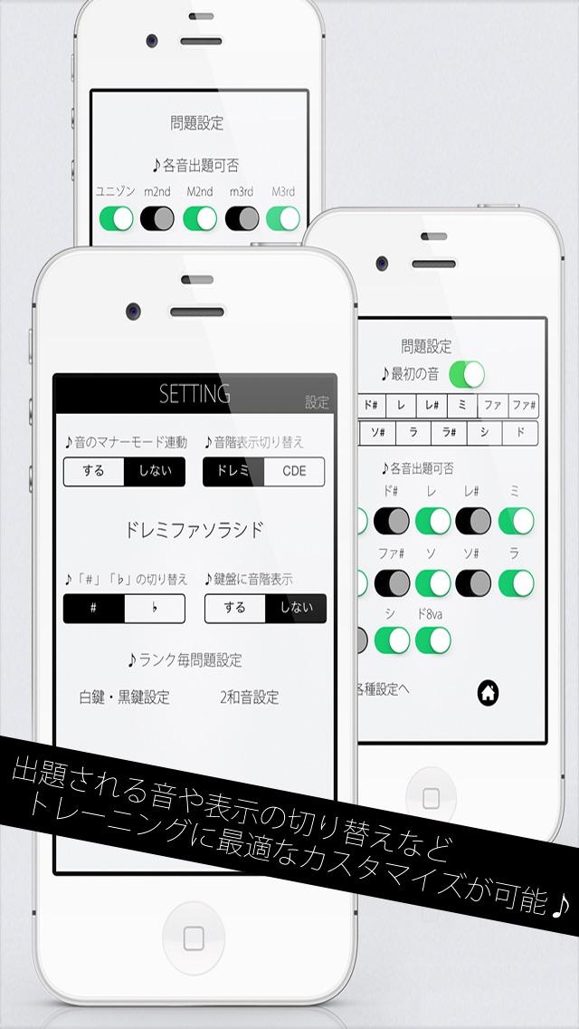 相対音感トレーナー-初心者から中級者向けの... screenshot1