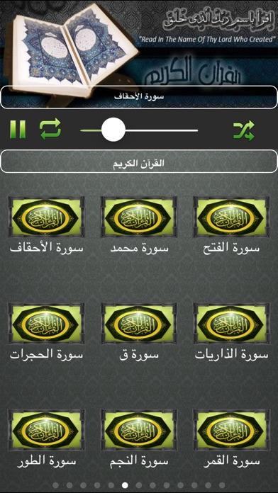 القران الكريم | خالد القحطانيلقطة شاشة2