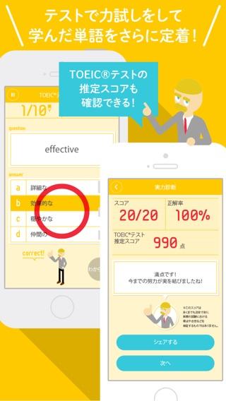 さくさく英単語-忘れられない学習法!4600語TOEIC®テスト- Screenshot