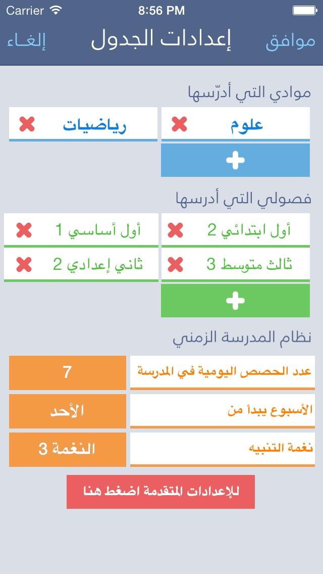 جدول المعلم العربيلقطة شاشة5