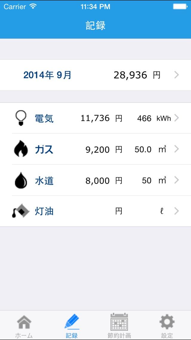 水光熱メータ screenshot1