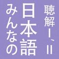 Minna no Nihongo Chok...