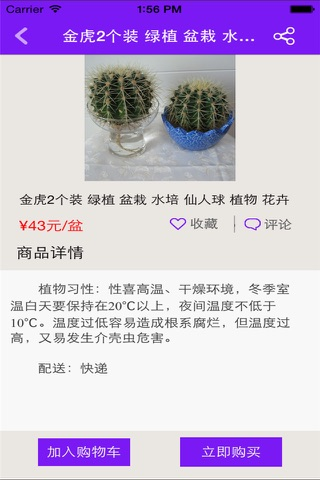 花木盆景 screenshot 2