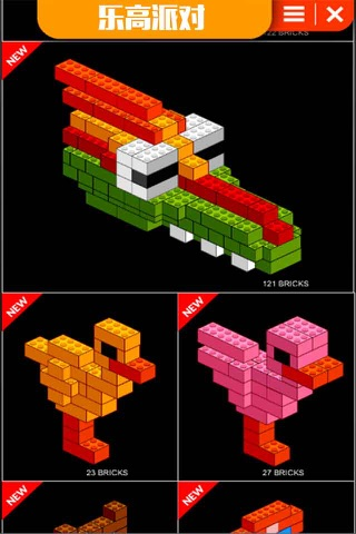 Lego Party-CN screenshot 1