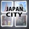 日本の都市の名前当てクイズ