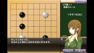 囲碁教室(入門編) screenshot1