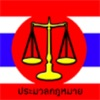 ประมวลกฎหมายแห่งราชอาณาจักรไทย