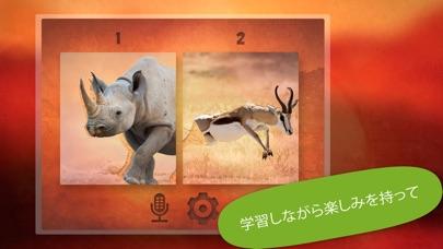 野生サファリ動物を遊ぼう 幼稚園、就学前の... screenshot1
