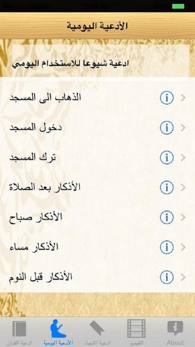 الإسلامية دعاء Islamic Duaلقطة شاشة5