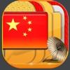 Çince S+