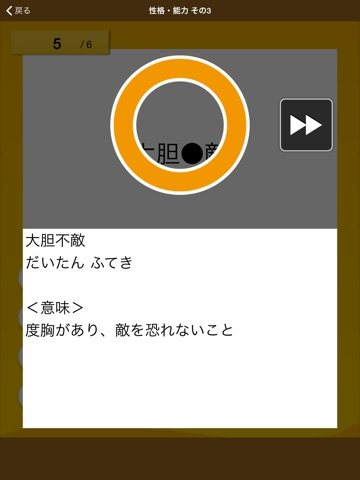 四字熟語クイズ - はんぷく一般常識シリーズ(無料版) Screenshot