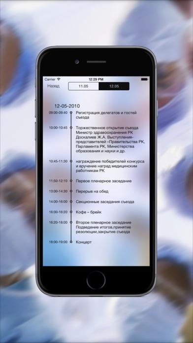 II Съезд медицинских работников.  Алмата 2015Скриншоты 2