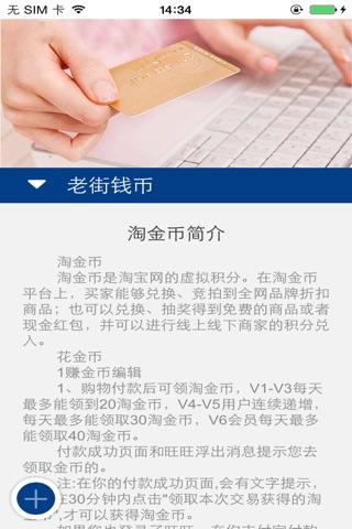 老街钱庄 screenshot 2