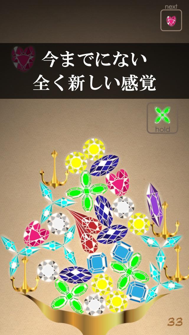 宝石タワー