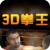 3D Boxing Champion -- Chinese Martial Arts & Muay Thai champion