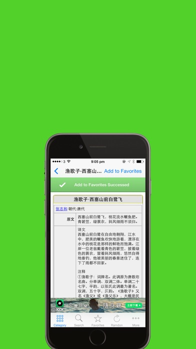 中国古代宋词集锦 screenshot two