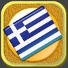 Yunanca