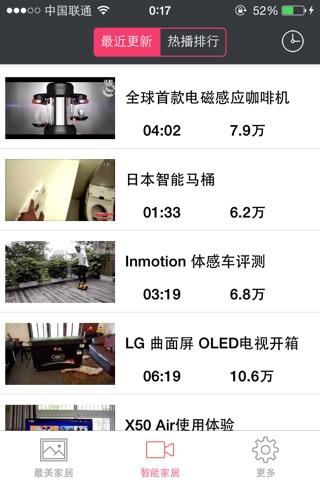 家居创意管家 screenshot 3