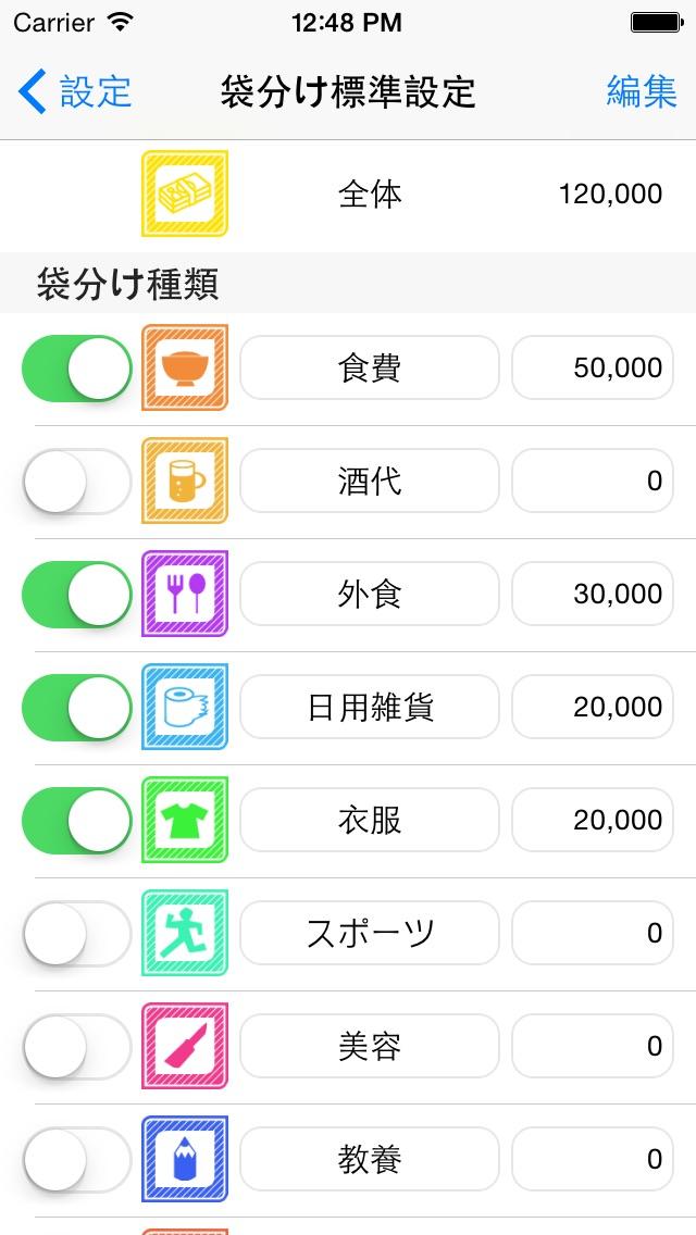 袋分家計簿 screenshot1