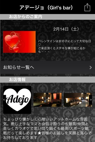 Adejo(アデージョ) screenshot 1