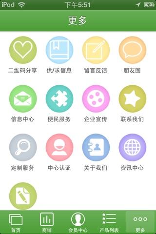 吉林牧业 screenshot 4