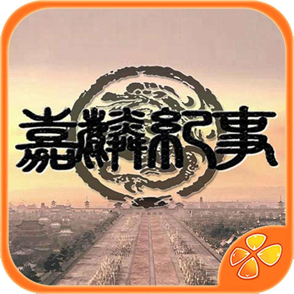 嘉麟纪事 – 橙光游戏