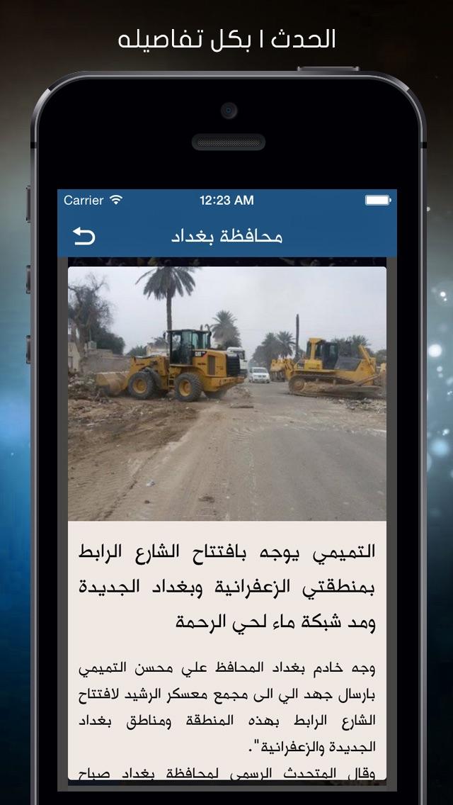 محافظة بغدادلقطة شاشة4