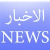 Arabic News الاخبار